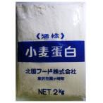 ショッピングから 小麦ソムリエの底力 小麦蛋白(小麦グルテン) 2kg 【糖質制限 業務用】