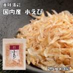 香味満彩 瀬戸内海産 小えび 35g×3袋