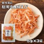 香味満彩 駿河湾産 桜えび 9g×3袋