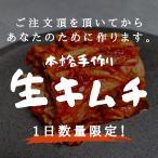 [赤坂食べ門]手作り白菜キムチ500g