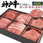 神戸牛 ロース モモ カルビ + タン(アメリカ産) 食べ比べ 焼肉 BBQ セット 600g (約3〜4人用) 送料無料