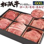 松阪牛 ロース モモ カルビ + タン(アメリカ産) 食べ比べ 焼肉 BBQ セット 600g(約3〜4人用) 送料無料