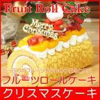 クリスマスケーキ 2018 予約 送料無料 フルーツロールケーキ プレゼント お取り寄せ ギフト