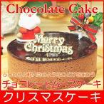 クリスマスケーキ 2021 予約 送料無料 チョコレートムースケーキ プレゼント お取り寄せ ギフト 早割り 早期割引