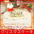 クリスマスケーキ 2021 予約 送料無料 モンブランプリンケーキ プレゼント お取り寄せ ギフト 早割り 早期割引