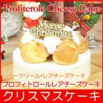 クリスマスケーキ 2017 送料無料 プロフィトロールレアチーズケーキ プレゼント スイーツ お取り寄せ ギフト 予約