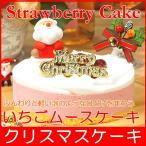 クリスマスケーキ 2019 予約 送料無料 いちごムースケーキ プレゼント お取り寄せ ギフト