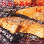 訳あり 食品 グルメ 銀鮭 切身 1kg 送料無料