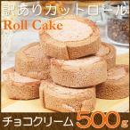 スイーツ わけあり カットロールケーキ チョコ 500g