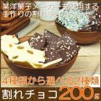 チョコレート 訳あり 割れチョコ お試し 200g 4種類から選べる2袋