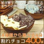 チョコレート 訳あり 割れチョコ お試し 400g 4種類から選べる4袋
