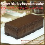 スイーツ ギフト お取り寄せスイーツ ケーキ 三代目たいめいけん監修 ビターブラック チョコレートケーキ