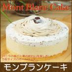 誕生日ケーキ バースデイケーキ お菓子 お返し スイーツ 送料無料 モンブランケーキ 5号