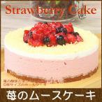 誕生日ケーキ バースデイケーキ お菓子 お返し スイーツ 送料無料 いちごのムースケーキ 5号