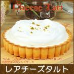 誕生日ケーキ バースデイケーキ お菓子 お返し スイーツ 送料無料 ラムレーズンの レアチーズ タルト 5号