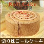 誕生日ケーキ バースデイケーキ お菓子 お返し スイーツ 送料無料 きりかぶ ロールケーキ 5号