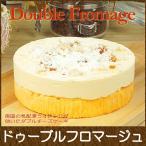 誕生日ケーキ バースデイケーキ お菓子 お返し スイーツ 送料無料 ドゥーブルフロマージュ 5号