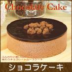 誕生日ケーキ バースデイケーキ お菓子 お返し スイーツ 送料無料 プレミアム ショコラケーキ 5号