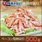 伊藤ハム ウインナー 業務用 ベーコン 短冊切り 500g