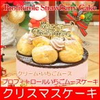 クリスマスケーキ 2019 予約 送料無料 プロフィトロールいちごムースケーキ プレゼント お取り寄せ ギフト
