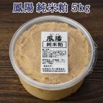 鳳陽 純米粕(酒粕) 5kg(500g×10個 )【送料無料】