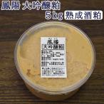 鳳陽 大吟醸粕(熟成酒粕) 5kg(500g×10個)【送料無料】
