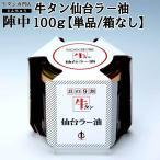 陣中 仙台ラー油100g 食べるラー油 ご飯にのせる 麺 パンのトッピング 食べるラ−油 ピリ辛加減 弁当 おにぎり おかず お惣菜