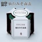 陣中 仙台みそ南蛮110g 青唐辛子味噌漬け 仙台味噌を使用 牛タンの付け合わせ ご飯のおかず 晩酌のおつまみ