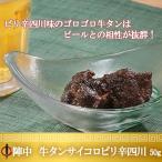陣中 牛タンサイコロピリ辛四川(50g)仙台牛たん ピリ辛四川味のおつまみ 中華料理の薬味 旨み 肉厚 食べごたえ 厚み 珍味 オツマミ