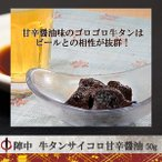 陣中 牛タンサイコロ甘辛醤油(50g)日本人好み 甘辛 醤油 砂糖 肉厚 濃厚な味牛タン専門店 ゴロッ 珍味 オツマミ おつまみ