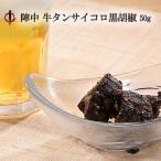 陣中 牛タンサイコロ黒胡椒 50gブラックペッパー 天然塩 スパイシー 肉厚 ゴロゴロ 食べ応え 珍味 オツマミ おつまみ ビール 相性 抜群