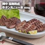 牛タン 陣中 丸ごと一本塩麹熟成 600g ギフト お取り寄せ 仙台
