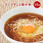 インスタント鶏中華 10食【送料無料】《乾麺で保存に最適!》
