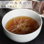 牛テールスープ塩 5個入り 塩味 スープ 汁物 シンプル 深い味 仙台の牛たん 本場仙台 牛たん定食の名脇役 簡単スープ お湯 注ぐ
