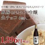 鳳陽(ほうよう)大吟醸 生チョコ 贅沢な大人チョコ 和スイーツ 日本酒 酒粕  高級 本格 バレンタイン プレゼント 誕生日 酒好き 口どけ 柔らか 喉ごし