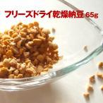 国産大豆 川口納豆 乾燥納豆 65g フリーズドライ 瓶 国産 宮城県 冷凍 ひきわり納豆 乾燥 におい 気にならない ポリポリ ふりかけ おひたし サラダ  トッピング