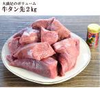 圧力鍋でほろほろ 牛タン先2kg (1kg×2)【訳あり・特売品】【送料無料】