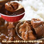 牛タンカレーと牛タンシチューのセット (各2袋) レトルト食品【メール便/送料無料】