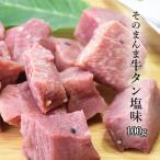 そのまんま牛タン塩味 100g【冷蔵品. 冷凍品と同梱時は冷凍発送】