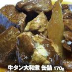 牛タン大和煮 缶詰 170g