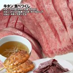 仙台牛タン食べつくしセット【送料無料】