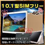 【10インチ 10型】ワンランク上のタブレット TABi108 SIMフリー LTE 4Gモデル IPS液晶【PC 本体 スマホ】【人気アプリ対応 GYAO LINE】