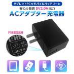 ■5V2A出力USB ACアダプター 充電器 JK50200-S04JP