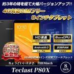 【8インチ 8型】Teclast P80 4G 16GB 1GRAM MT8735 Android5.1 BT搭載【タブレット PC 本体】