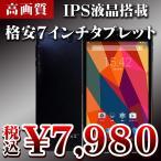 (7インチ7型)Upster Y1602 8GB GPS Android5.1 BT搭載(タブレット PC 本体)