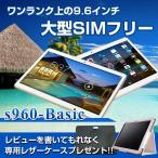 【9.6インチ 9.6型】ワンランク上の大型タブレット s960-Basic SIMフリー IPS液晶 Android4.4【タブレット PC 本体 スマホ】