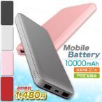 モバイルバッテリー 安い 画像