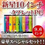【9.6インチ】タブレットPC【android tablet】9.6インチ TAB G101 Basic 16GB【豪華スペシャルセット/人気アプリ設定】