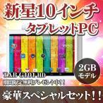 ��10.1������ۥ��֥�å�PC��android tablet��TAB G101 HD 32GB�ڹ�ڥ��ڥ���륻�å�/�͵����ץ������