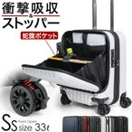 スーツケース 機内持ち込み 300円コインロッカー対応 フロントオープン 小型 軽量 キャリーケース キャリーバッグ SSサイズ TSA サスペンション ブレーキ
